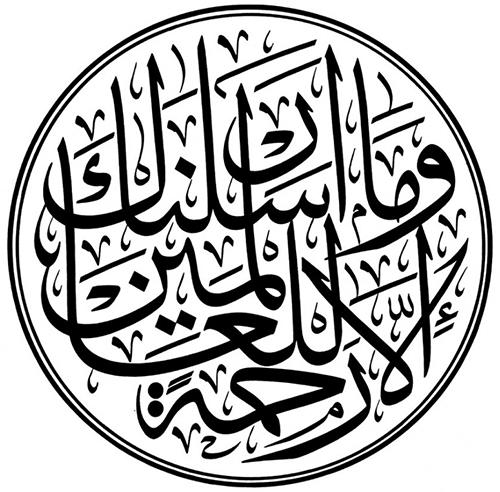 Al-Anbiya, 21 107